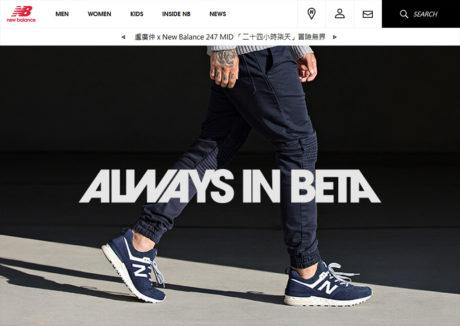 New Balance Taiwan