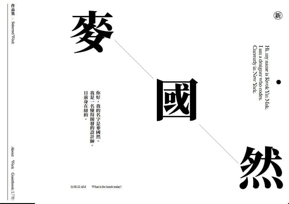 Kwok Yin Mak – Portfolio